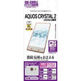 ラスタバナナ AQUOS CRYSTAL 2 403SH/AQUOS CRYSTAL Y2 フィルム 指紋 反射防止 アンチグレア アクオス クリスタル 2 液晶保護フィルム T640403SH
