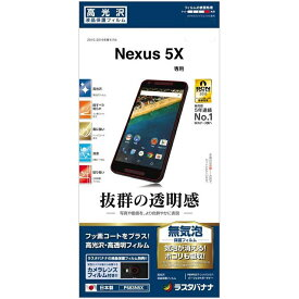ラスタバナナ Nexus 5X フィルム 高光沢 ネクサス 5X 液晶保護フィルム P683N5X
