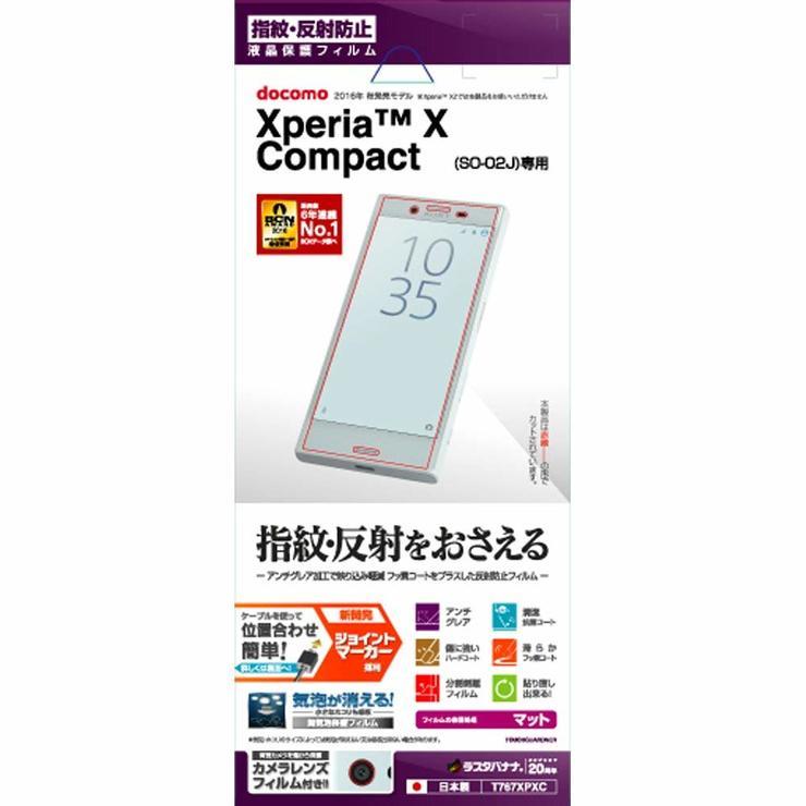 ラスタバナナ Xperia X Compact SO-02J フィルム 反射防止 エクスペリア X コンパクト 液晶保護フィルム T767XPXC