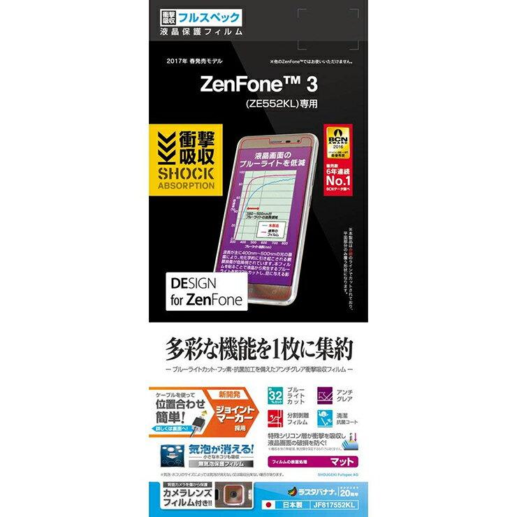 ラスタバナナ ASUS ZenFone3 ZE552KL フィルム 耐衝撃吸収 フルスペック ゼンフォン3 液晶保護フィルム JF817552KL