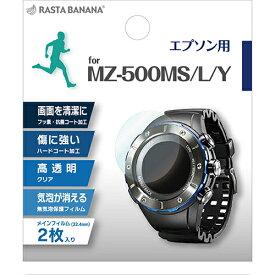 ラスタバナナ EPSON MZ-500MS/L/Y GPSウォッチ ランナーズウォッチ フィルム 高透明 2枚入り エプソン ランニング マラソン 保護フィルム GPSW009F