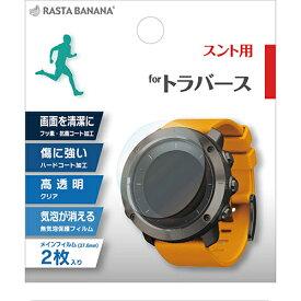 ラスタバナナ SUUNTO TRAVERSE GPSウォッチ ランナーズウォッチ フィルム 高透明 2枚入り スント トラバース ランニング マラソン 保護フィルム GPSW011F