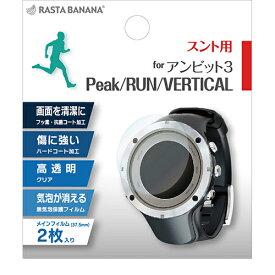 ラスタバナナ SUUNTO AMBIT3 Peak/RUN/VERTICAL GPSウォッチ ランナーズウォッチ フィルム 高透明 2枚入り スント アンビット3 ピーク ラン バーティカル ランニング マラソン 保護フィルム GPSW012F