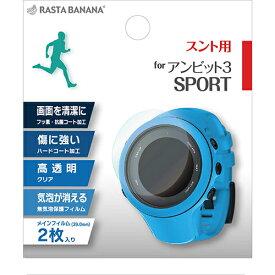 ラスタバナナ SUUNTO AMBIT3 SPORT GPSウォッチ ランナーズウォッチ フィルム 高透明 2枚入り スント アンビット3 スポーツ ランニング マラソン 保護フィルム GPSW013F