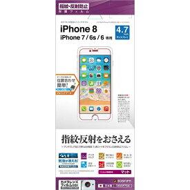 ラスタバナナ iPhone8/iPhone7/iPhone6s フィルム 平面保護 指紋 反射防止 アンチグレア アイフォン 液晶保護フィルム T856IP7SA