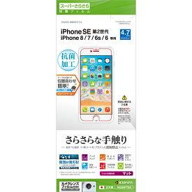 ラスタバナナ iPhone8/iPhone7/iPhone6s フィルム 平面保護 スーパーさらさら 反射防止タイプ アイフォン 液晶保護フィルム R856IP7SA