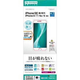 【抗菌コート】 ラスタバナナ iPhone8/iPhone7/iPhone6s フィルム 平面保護 ブルーライトカット 反射防止 アイフォン 液晶保護フィルム Y856IP7SA