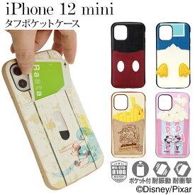 iPhone12 mini用 ケース カバー タフポケットケース 耐衝撃吸収 MIL規格 正規品 ディズニー ミッキーマウス ドナルドダック ミッキーマウス&ミニーマウス くまのプーさん ミッキーマウス/サーフ