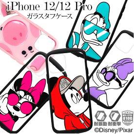 iPhone12 12 Pro用 ケース カバー ガラスタフケース 耐衝撃吸収 MIL規格 クリア 高透明 正規品 ディズニー ピクサー ミッキーマウス ミニーマウス ドナルドダック デイジーダック ハム