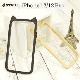 ラスタバナナ iPhone12 12 Pro ケース カバー ハイブリッド VANILLA PACK mimi GLASS バニラパック 猫耳 ネコミミ ガラス かわいい おしゃれ アイフォン スマホケース