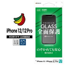 ラスタバナナ iPhone12 12 Pro フィルム 全面保護 強化ガラス のぞき見防止 アイフォン12 プロ 液晶保護 GK2580IP061