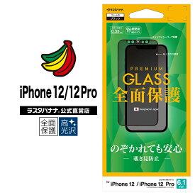 ラスタバナナ iPhone12 12 Pro フィルム 全面保護 強化ガラス のぞき見防止 高光沢 ブラック アイフォン12 プロ 液晶保護 FK2599IP061