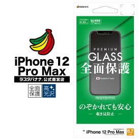 ラスタバナナ iPhone12 Pro Max フィルム 全面保護 強化ガラス のぞき見防止 アイフォン12 プロ マックス 液晶保護 GK2614IP067