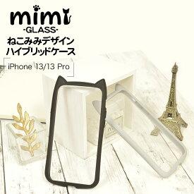 ラスタバナナ iPhone13 13Pro ケース カバー ハイブリッド 猫耳 ネコミミ 背面強化ガラス 背面クリア 9H かわいい おしゃれ mimi ストラップホール ガラス アイフォン13 13Pro スマホケース