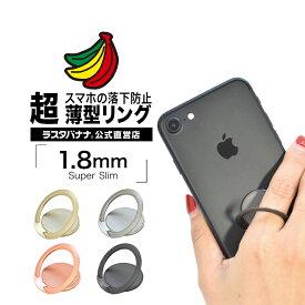 ラスタバナナ iPhone/スマートフォン対応 フィンガーホールドリング 超薄型1.8mm スーパースリム スタンド 落下防止 アイフォン