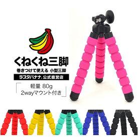 ラスタバナナ スマホ・携帯電話・デジカメ対応 くねくね三脚 軽量 80g 巻きつけて使える 小型三脚