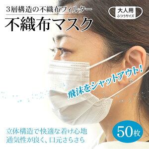 不織布マスク 50枚 3層 立体構造 ふつうサイズ 大人用 立体 抗菌 ウィルス飛沫 防塵 対策 フィルター 使い捨て 1箱