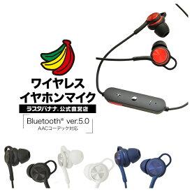 ラスタバナナ iPhone スマホ Bluetooth 5.0 ワイヤレス ステレオ イヤホン マイク AACコーデック対応 ブルートゥース スイッチ付き 通話可能 ハンズフリー