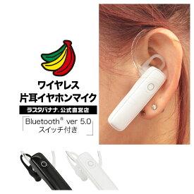 ラスタバナナ iPhone スマホ Bluetooth 5.0 ワイヤレス 片耳イヤホンマイク モノラル イヤホン スイッチ付き ハンズフリー ブルートゥース