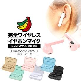 ラスタバナナ iPhone スマホ Bluetooth 5.0 完全 ワイヤレス ステレオ イヤホン マイク インナーイヤー型 ブルートゥース ワイヤレスイヤホン 左右分離型 タッチセンサー 通話可能 ハンズフリー