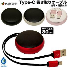 ラスタバナナ Type-C USB スマホ/タブレット 充電・通信 巻き取りケーブル 2.4A 80cm タイプC ケーブル