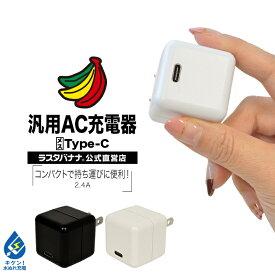 ラスタバナナ iPhone/スマホ/iPad/タブレット/IQOS/glo タイプC 汎用 コンセント充電器 コンパクト 2.4A Type-C AC充電器