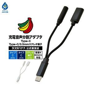 ラスタバナナ スマホ タブレット 音声充電分割アダプタ 音楽を聴きながら充電できる 通話対応 タイプC 3.5mmステレオ端子 イヤホンジャック Type-C
