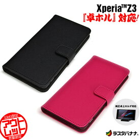訳あり アウトレット ラスタバナナ Xperia Z3 SO-01G SOL26 401SO Xperia Z3 ケース カバー Xperia Z3 手帳型 シンプル エクスペリア