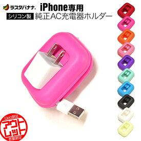 訳あり アウトレット ラスタバナナ iPhone専用 純正AC充電器ホルダー シリコン ライトニングケーブル収納可能 アイフォン
