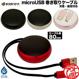 訳あり アウトレット ラスタバナナ マイクロUSB スマホ/タブレット 充電・通信 巻き取りケーブル 2.4A 80cm microUSB