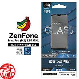 訳あり アウトレット ラスタバナナ ZenFone Max Pro M2 ZB631KL フィルム 平面保護 強化ガラス 0.33mm 高光沢 ゼンフォン マックス プロ 液晶保護フィルム GP1660631KL