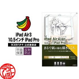 訳あり アウトレット ラスタバナナ フィルム iPad Air3 第3世代 iPad Pro 10.5インチ 平面保護 ペーパーライク アイパッド 液晶保護 PL1820IPA3