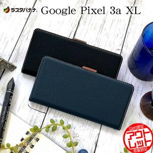 訳あり アウトレット ラスタバナナ Google Pixel 3a XL スマホケース カバー 手帳型 +COLOR 薄型 サイドマグネット グーグル ピクセル3a XL