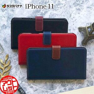 訳あり アウトレット ラスタバナナ iPhone11 ケース カバー 手帳型 +COLOR 薄型 アイフォン スマホケース