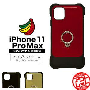 訳あり アウトレット ラスタバナナ iPhone11 Pro Max ケース カバー ハイブリッド TPU+PC Tough Ring スマホリング付き 耐衝撃吸収 アイフォン スマホケース