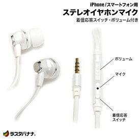 ラスタバナナ iPhone/スマホ用 ステレオイヤホンマイク ホワイト 3.5mmミニプラグ スイッチ・ボリューム付 フラットコード アイフォン RBEP058