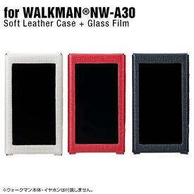 WALKMAN A30シリーズ NW-A30 ケース/カバー ソフトレザー 液晶保護ガラス付き フルアーマー ウォークマン