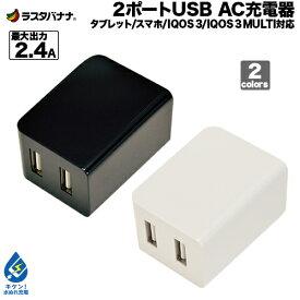 ラスタバナナ iPhone/iPad/タブレット/スマホ 2ポート USB キューブ型 汎用 AC充電器 IQOS 3/IQOS 3 MULTI対応 2.4A USB コンセント充電器
