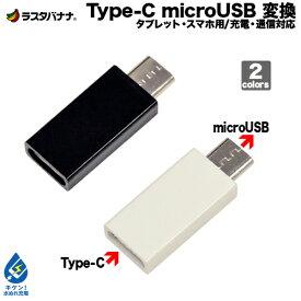 ラスタバナナ スマホ/タブレット用 マイクロUSB 変換アダプタ タイプC 充電 通信 microUSB Type-C