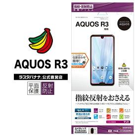 【抗菌コート】 ラスタバナナ AQUOS R3 SH-04L SHV44 フィルム 平面保護 指紋 反射防止 アンチグレア アクオスR3 液晶保護フィルム T1736AQOR3