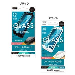ラスタバナナ AQUOS sense2 SH-01L/SHV43/SH-M08 フィルム 曲面保護 強化ガラス ブルーライトカット 高光沢 3Dソフトフレーム ブラック/ホワイト アクオスセンス2 液晶保護フィルム