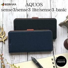 ラスタバナナ AQUOS sense3 sense3 lite sense3 basic SH-02M SHV45 SH-RM12 SHV48 ケース カバー 手帳型 +COLOR 耐衝撃吸収 薄型 サイドマグネット アクオス センス3 ライト スマホケース