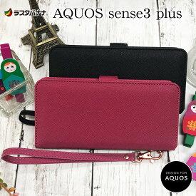 ラスタバナナ AQUOS sense 3 plus SHV46 SH-M11 ケース/カバー 手帳型 ハンドストラップ付き アクオス センス3 プラス スマホケース