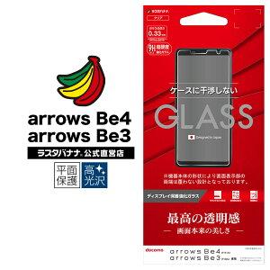ラスタバナナ arrows Be4 F-41A Be3 F-02L 共用 フィルム 平面保護 強化ガラス 0.33mm 高光沢 ケースに干渉しない アローズ ビー 液晶保護フィルム GP2446F41A