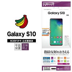 ラスタバナナ Galaxy S10 SC-03L SCV41 フィルム 平面保護 指紋 反射防止 アンチグレア 指紋認証対応 ギャラクシーS10 液晶保護フィルム T1667GS10