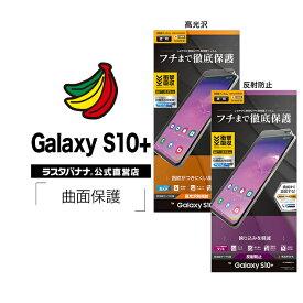 ラスタバナナ Galaxy S10+ SC-04L SCV42 フィルム 曲面保護 耐衝撃吸収 薄型TPU 高光沢防指紋/反射防止 指紋認証対応 ギャラクシーS10プラス 液晶保護フィルム