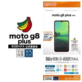 ラスタバナナ Motorola moto g8 plus フィルム 平面保護 高光沢防指紋 モトローラー プラス 液晶保護 G2404MG8P