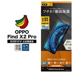 ラスタバナナ OPPO Find X2 Pro OPG01 フィルム 全面保護 曲面対応 薄型TPU 耐衝撃吸収 高光沢防指紋 オッポ ファインド エックス2 プロ 液晶保護フィルム UG2450FX2P