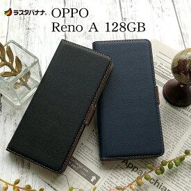 ラスタバナナ OPPO Reno A 128GB ケース カバー 手帳型 +COLOR 薄型 サイドマグネット オッポ リノ エー スマホケース