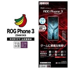 ラスタバナナ ROG Phone3 ZS661KS フィルム 平面保護 スーパーさらさら反射防止 ゲームに最適 抗菌 アールオージーフォン 液晶保護 R2683ZS661KS